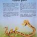 La Serpiente que decía shhh