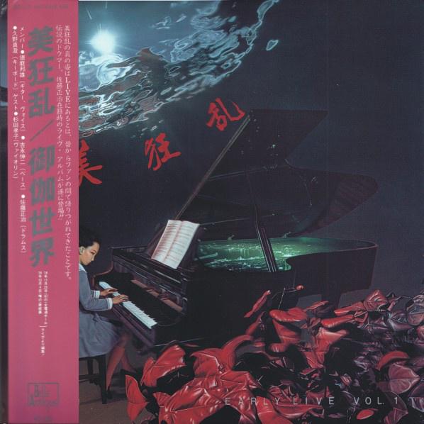 Fairy Tale (Early Live Vol. 1) (OBI, JP)