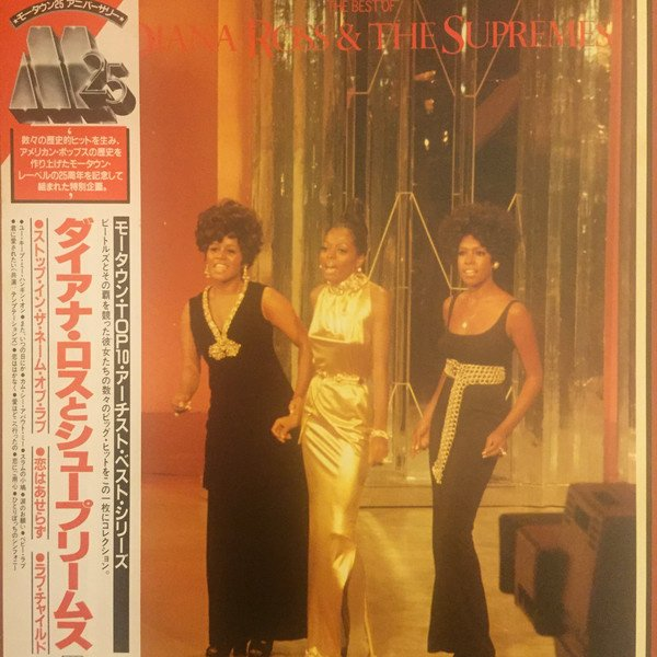 The Best Of Diana Ross & The Supremes (OBI, JP)