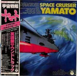 Space Cruiser Yamato (JP, OBI)