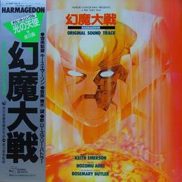 Harmagedon (Original Sound Track) (OBI, JP)